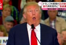 "Photo of トランプ氏、身内の共和党内で""落選運動""(2020年8月25日放送 news every. より)"