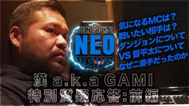 Photo of 漢 a.k.a. GAMI 特別インタビュー前編/戦極NEO ニュース